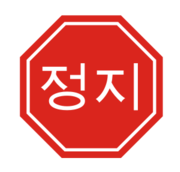 korean,stop,sign,street,hangul